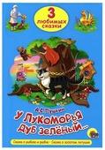 """Пушкин А. С. """"3 любимых сказки. У лукоморья дуб зелёный..."""""""