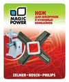 MAGIC POWER нож для мясорубки, кухонного комбайна MP-608