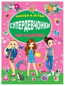 "Книжка с наклейками ""Супердевчонки"""