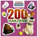 АСТ Альбом наклеек Тайная жизнь домашних животных