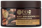 EO Laboratorie Скраб для тела Колумбийский кофе