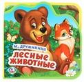 """Умка Книжка EVA с вырубкой и пазлами. М. Дружинина. """"Лесные животные"""""""