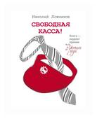 """Ложников Н. """"Свободная касса!"""""""