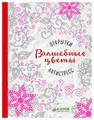 CLEVER Раскраска-антистресс открытки Волшебные цветы