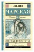 """Чарская Лидия Аллексеевна """"Записки институтки"""""""
