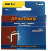 Скобы ПРАКТИКА 775-372 тип 53 для степлера, 8 мм
