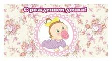 Конверт для денег MILAND С рождением дочки (1-20-0755), 1 шт.