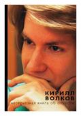 """Волков К.А. """"Несерьезная книга об опухоли"""""""