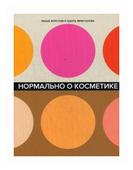 """Мифтахова Адэль """"Нормально о косметике. Как разобраться в уходе и макияже и не сойти с ума"""""""