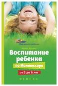 """Ильина И. """"Мир вашего ребенка. Воспитание ребенка по Монтессори от 3 до 6 лет"""""""