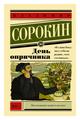 """Сорокин Владимир Георгиевич """"День опричника"""""""