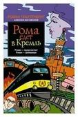 """Трахтенберг Р. """"Рома едет в Кремль"""""""