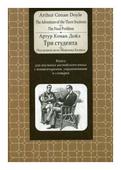 """Конан Дойл Артур """"Три студента. Последнее дело Шерлока Холмса. Книга для изучения английского языка с комментариями, упражнениями и словарем"""""""