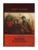 "Пелевин Виктор Олегович ""Чапаев и Пустота"""