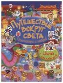 """Книга с наклейками """"Путешествие вокруг света. Играй с наклейками"""""""