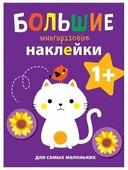 "Книжка с наклейками ""Котенок"""
