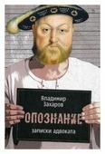 """Захаров Владимир Генрихович """"Опознание. Записки адвоката"""""""