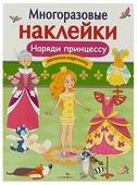 """Книжка с найклейками """"Многоразовые наклейки. Наряди принцессу"""""""