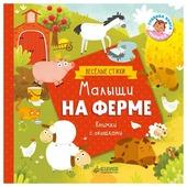 """Шигарова Ю.В. """"Книжка с окошками. Весёлые стихи. Малыши на ферме"""""""