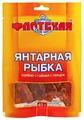 Рыбные снэки Флотская Янтарная рыбка солено-сушеная с перцем 45 г