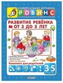 """Галанов А.С. """"Развитие ребенка от 3 до 5 лет"""""""