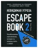 "Линдэ М. ""Escape Book 2: невидимая угроза"""