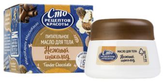 Крем-масло для тела Сто рецептов красоты питательное Нежный шоколад