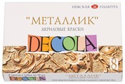 Невская палитра акриловые краски металлик Decola 8 цветов (4941271)