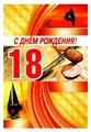 Открытка Творческий Центр СФЕРА С Днем рождения! 18, 1 шт.