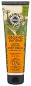 Крем для тела Planeta Organica Organic Baobab