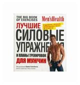 """Кэмпбелл А. """"Лучшие силовые упражнения и планы тренировок для мужчин"""""""