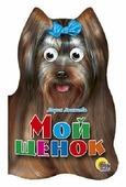 """Манакова М. """"Мой щенок"""""""
