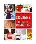 """Надеждина В. """"Свадьба по всем правилам"""""""