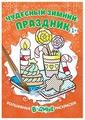 Феникс Чудесный зимний праздник. Книжка-раскраска