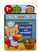 """Книжка с наклейками """"Наклейки для малышей. Кухонная плита"""""""
