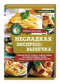 """Ивченко З. """"Несладкая экспресс-выпечка"""""""