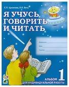 """Цуканова С.П. """"Я учусь говорить и читать. Альбом №1 для индивидуальной работы. В 3 частях. Часть 1"""""""