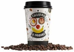 Кофе молотый в стакане Всякие штуки Взбодрись и улыбнись