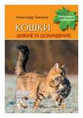 """Тихонов А. """"Кошки дикие и домашние"""""""