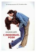 """Ахерн Сесилия """"С любовью, Рози"""""""