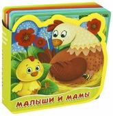 Омега Книжка с мягкими пазлами. Малыши и мамы