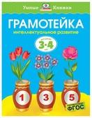 """Земцова О. """"Умные книжки. Грамотейка. Интеллектуальное развитие детей 3-4 лет (2019)"""""""