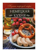 """Мойсеенко Анна Владиславовна """"Немецкая кухня"""""""