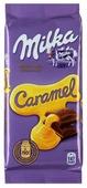 Шоколад Milka молочный с карамельной начинкой