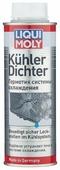 Универсальный герметик для ремонта автомобиля LIQUI MOLY KuhlerDichter 1997, 250 мл