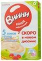 Каша Винни молочная 5 злаков с яблоком и малиной (с 6 месяцев) 200 г