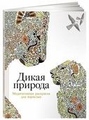 Альпина Паблишер Медитативная раскраска для взрослых. Дикая природа