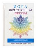 """Куликова Вера Николаевна """"Йога для стройной фигуры"""""""