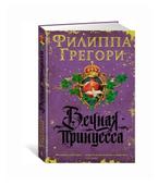 """Грегори Ф. """"Вечная принцесса"""""""