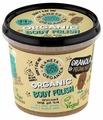 Planeta Organica Skin Super Food Питательный скраб для тела Granola&Honey